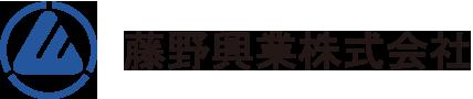 藤野興業株式会社
