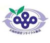大阪府認定リサイクル商品